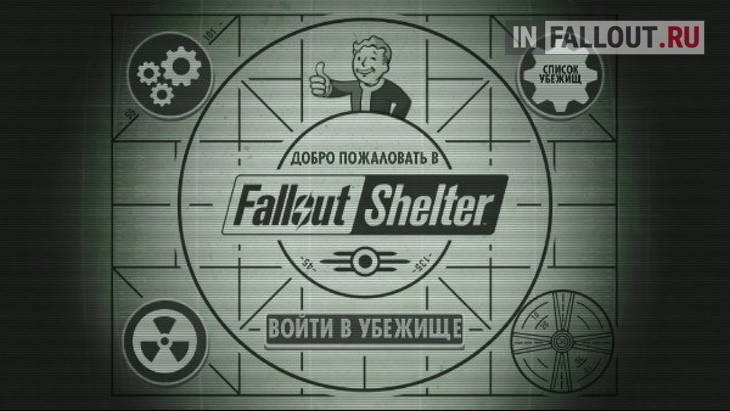Русификатор Fallout Shelter для iOS